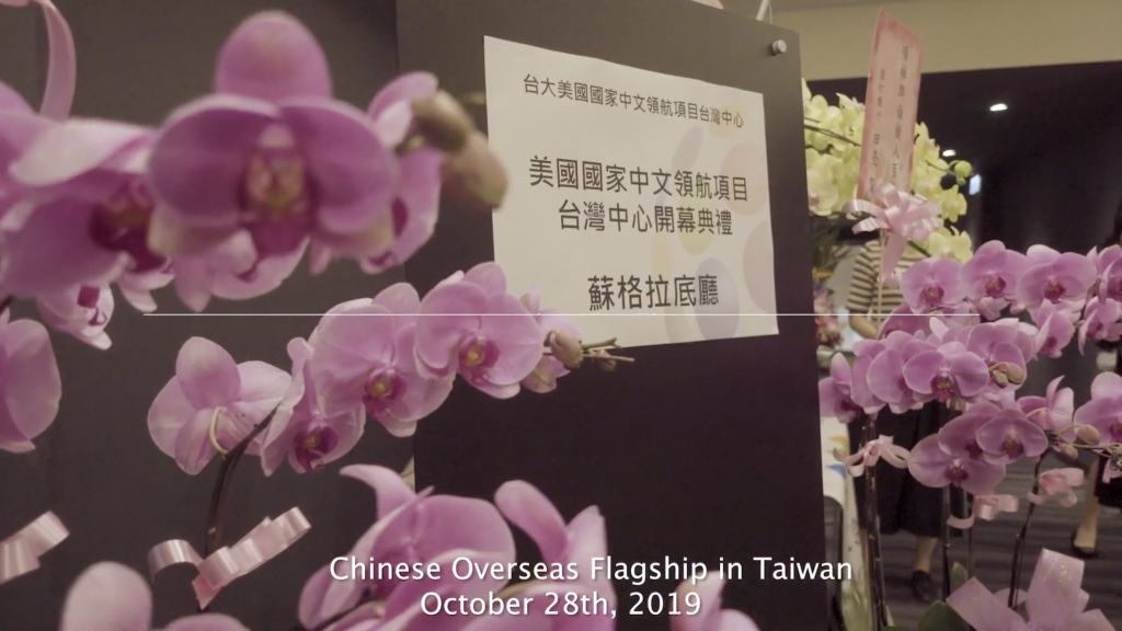Language Flagship Taipei Center Opening Ceremony